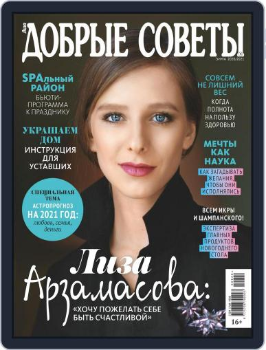 Добрые советы Magazine (Digital) December 1st, 2020 Issue Cover