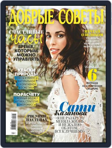 Добрые советы Magazine (Digital) September 1st, 2020 Issue Cover
