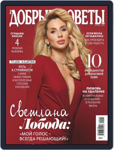 Добрые советы Magazine (Digital) April 1st, 2021 Issue Cover