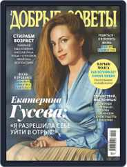 Добрые советы Magazine (Digital) Subscription March 1st, 2021 Issue