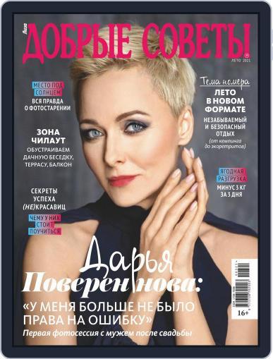 Добрые советы Magazine (Digital) May 1st, 2021 Issue Cover