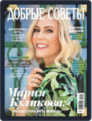 Добрые советы Magazine (Digital) Subscription September 1st, 2021 Issue