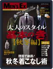 大人のスタイル基本の「き」 Magazine (Digital) Subscription December 11th, 2012 Issue