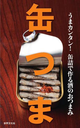 缶つま November 10th, 2010 Digital Back Issue Cover