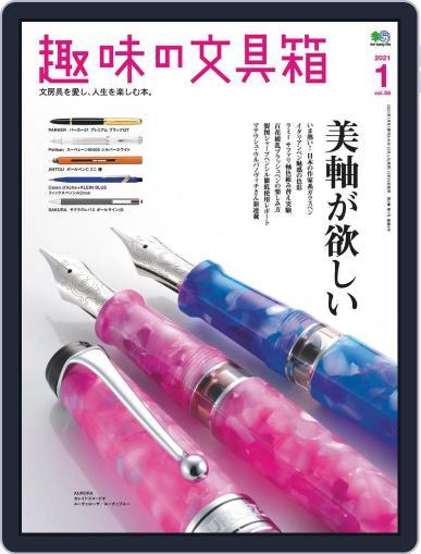 趣味の文具箱 Magazine (Digital) December 10th, 2020 Issue Cover