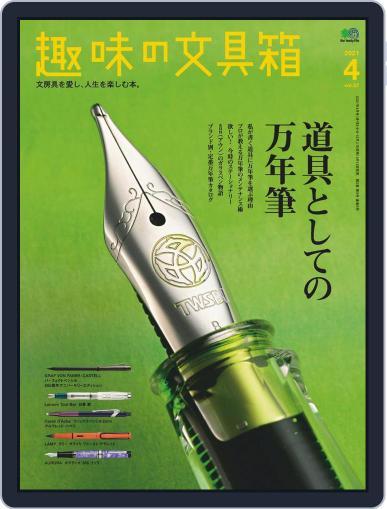 趣味の文具箱 Magazine (Digital) March 13th, 2021 Issue Cover
