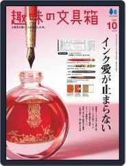 趣味の文具箱 Magazine (Digital) Subscription September 6th, 2021 Issue
