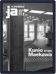 JA – The Japan Architect Magazine (Digital) Subscription June 12th, 2020 Issue