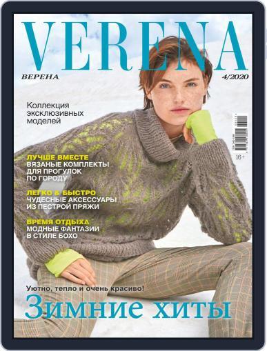 Verena Magazine (Digital) December 1st, 2020 Issue Cover