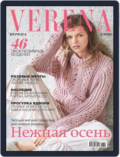Verena Magazine (Digital) September 1st, 2020 Issue Cover