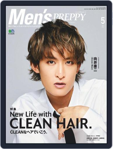 Men's PREPPY Magazine (Digital) April 1st, 2021 Issue Cover