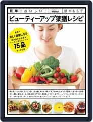 簡単!おいしい! ビューティーアップ薬膳レシピ Magazine (Digital) Subscription September 24th, 2012 Issue