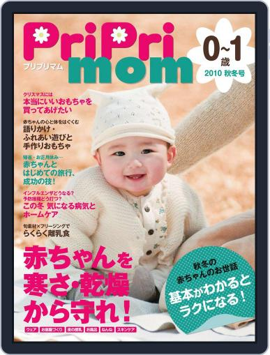 PriPri mom 0~1歳 Magazine (Digital) November 4th, 2010 Issue Cover