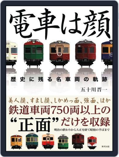 電車は顔 歴史に残る名車両の軌跡 June 6th, 2011 Digital Back Issue Cover