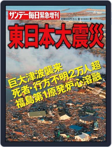 サンデー毎日緊急増刊 東日本大震災 2011年4月2日号 Magazine (Digital) June 23rd, 2011 Issue Cover
