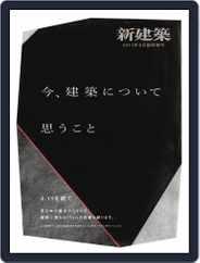 今、建築について思うこと Magazine (Digital) Subscription July 20th, 2011 Issue