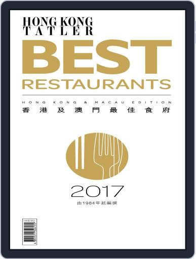 Hong Kong & Macau's Best Restaurants Chinese edition January 1st, 2017 Digital Back Issue Cover