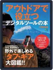 アウトドアで役立つデジタルツールの本 Magazine (Digital) Subscription January 1st, 2012 Issue