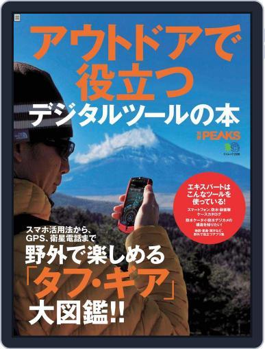 アウトドアで役立つデジタルツールの本 Magazine (Digital) January 1st, 2012 Issue Cover