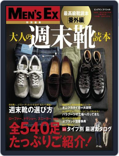 MEN'S EX特別編集 大人の週末靴読本 Magazine (Digital) May 15th, 2012 Issue Cover