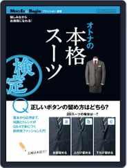 MEN'S EX & Begin ファッション選書 オトナの本格スーツ検定 Magazine (Digital) Subscription November 1st, 2011 Issue