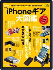 iPhoneギア大図鑑 Magazine (Digital) Subscription August 3rd, 2012 Issue