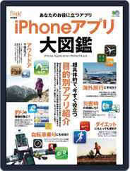 iPhoneアプリ大図鑑 Magazine (Digital) Subscription September 20th, 2012 Issue