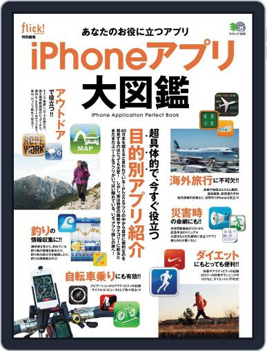 iPhoneアプリ大図鑑 Magazine (Digital) September 20th, 2012 Issue Cover