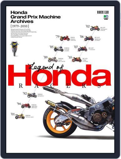 HONDA GRAND PRIX MACHINE ARCHIVES [1979-2010] Magazine (Digital) November 21st, 2012 Issue Cover