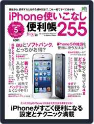 iPhone使いこなし便利帳255 Magazine (Digital) Subscription November 21st, 2012 Issue