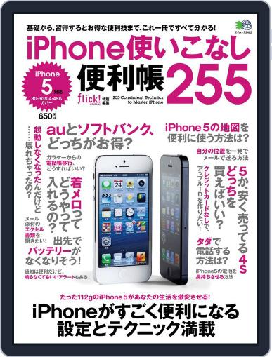 iPhone使いこなし便利帳255 Magazine (Digital) November 21st, 2012 Issue Cover