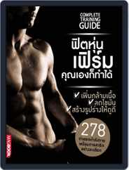 Complete Training Guide Thai Edition Magazine (Digital) Subscription June 1st, 2013 Issue