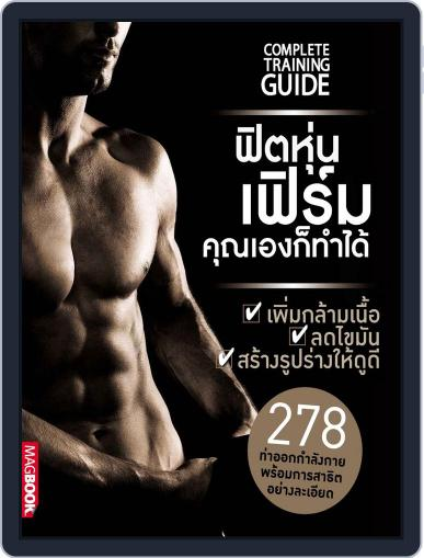 Complete Training Guide Thai Edition June 1st, 2013 Digital Back Issue Cover