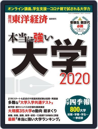 週刊東洋経済臨時増刊シリーズ Magazine (Digital) May 28th, 2020 Issue Cover