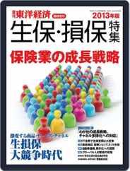 週刊東洋経済臨時増刊『生保・損保特集号2013年版』 Magazine (Digital) Subscription October 9th, 2013 Issue