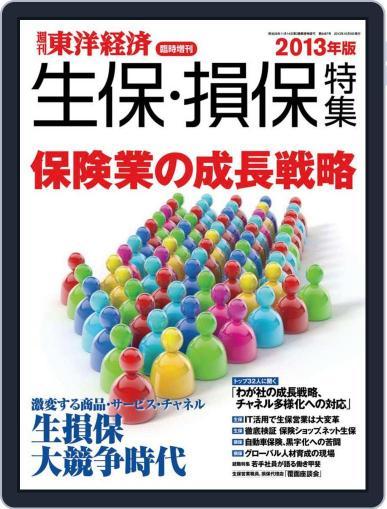 週刊東洋経済臨時増刊『生保・損保特集号2013年版』 October 9th, 2013 Digital Back Issue Cover