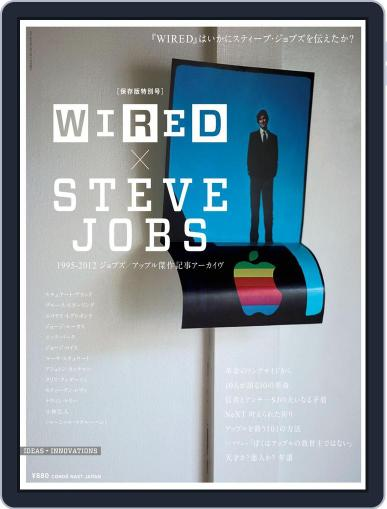「WIRED×STEVE JOBS」1995-2012 ジョブズ/アップル傑作記事アーカイヴ November 14th, 2013 Digital Back Issue Cover