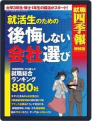就職四季報 姉妹版 「就活生のための後悔しない会社選び」 Magazine (Digital) Subscription December 3rd, 2013 Issue