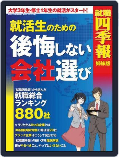 就職四季報 姉妹版 「就活生のための後悔しない会社選び」 December 3rd, 2013 Digital Back Issue Cover