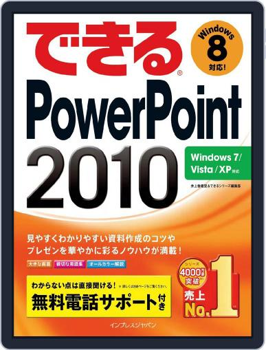 できるPowerPoint 2010 Windows 7/Vista/XP対応