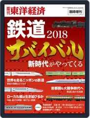 週刊東洋経済臨時増刊『鉄道完全解明』 Magazine (Digital) Subscription February 12th, 2018 Issue