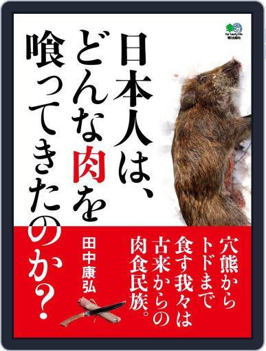 日本人は、どんな肉を喰ってきたのか September 29th, 2014 Digital Back Issue Cover