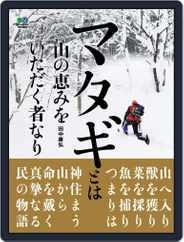 マタギとは山の恵みをいただく者なり Magazine (Digital) Subscription September 29th, 2014 Issue