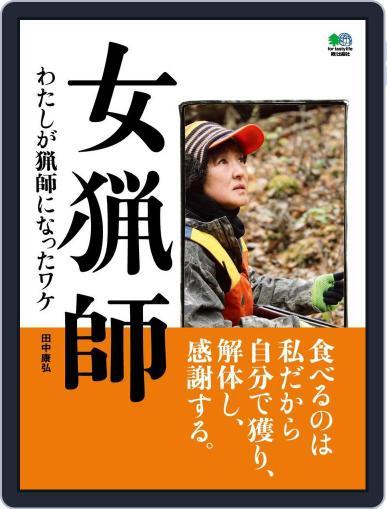 女猟師 Magazine (Digital) September 29th, 2014 Issue Cover