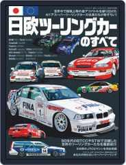 三栄ムック (Digital) Subscription May 29th, 2020 Issue