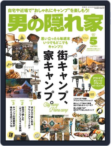 男の隠れ家 (Digital) March 27th, 2021 Issue Cover