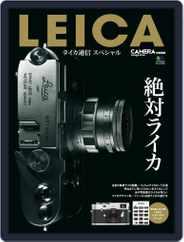 ライカ通信 (Digital) Subscription March 1st, 2015 Issue