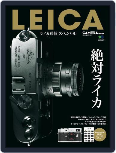ライカ通信 March 1st, 2015 Digital Back Issue Cover
