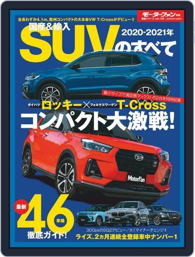 モーターファン別冊統括シリーズ (Digital) April 3rd, 2020 Issue Cover