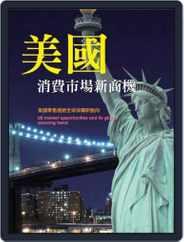 經貿透視叢書-市調報告(新興市場) (Digital) Subscription August 28th, 2015 Issue